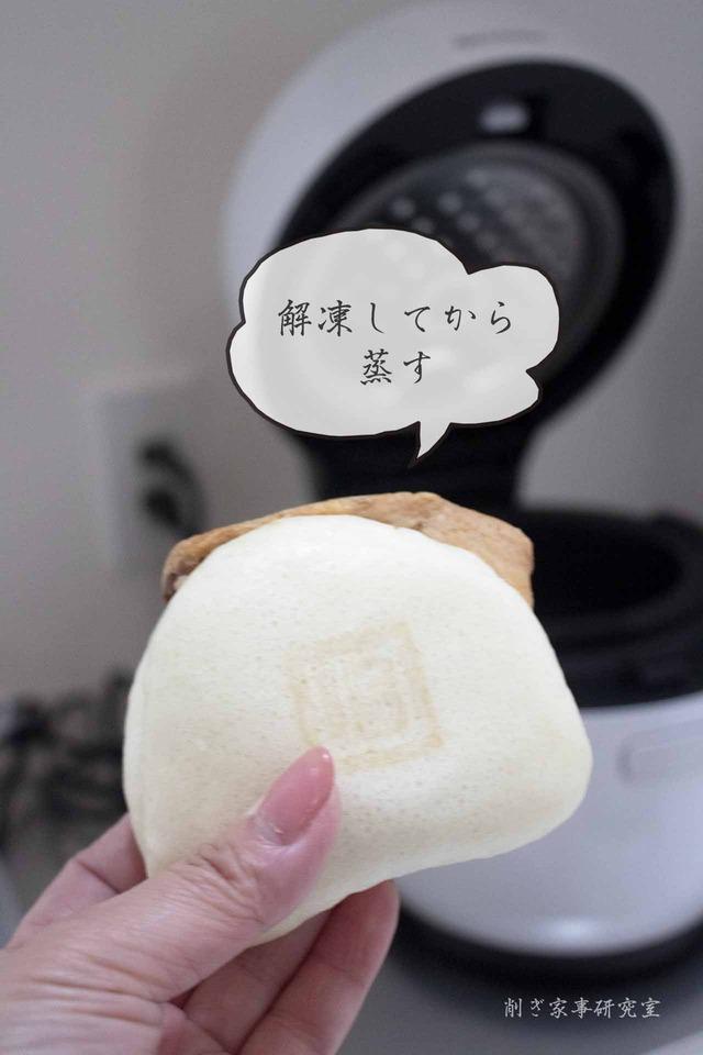 角煮まんじゅう4
