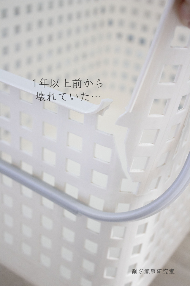 洗濯カゴ5