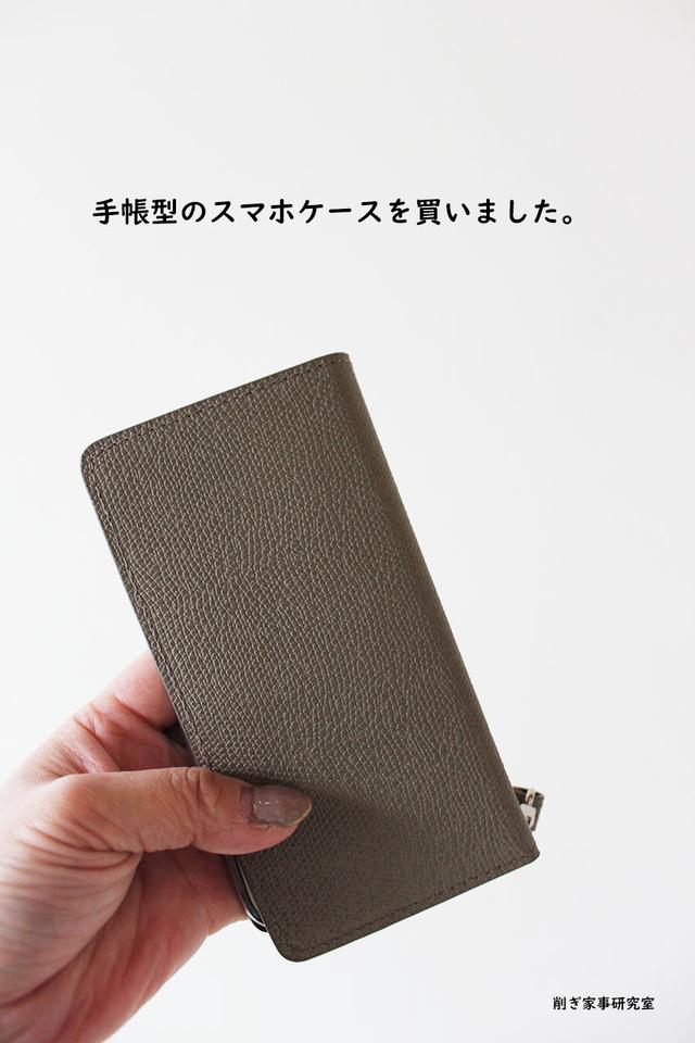 スマホカバー 手帳型 電子マネー 左利き (4)