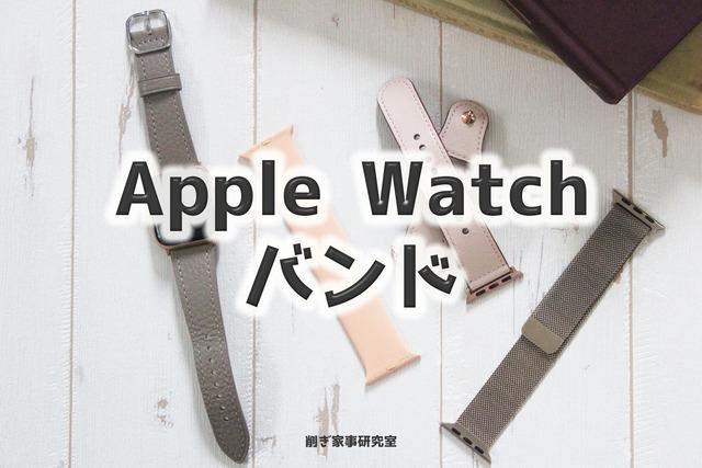 Apple Watchベルト7