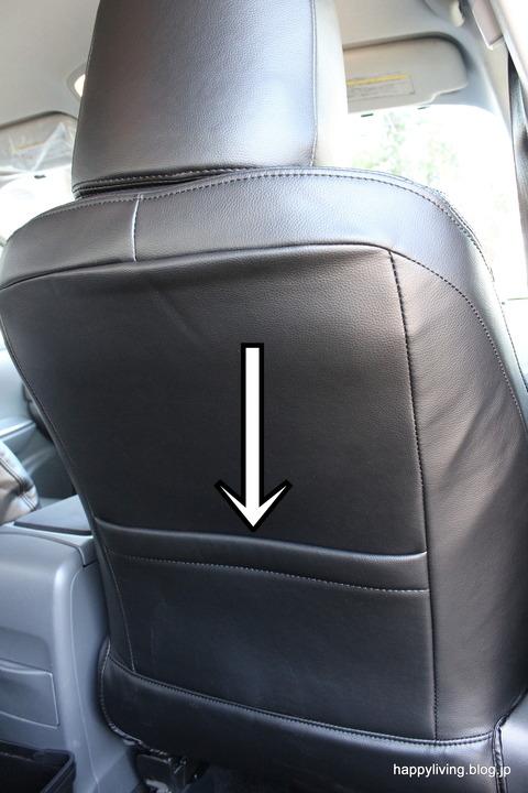 アルティナ 車 シートカバー ポケット