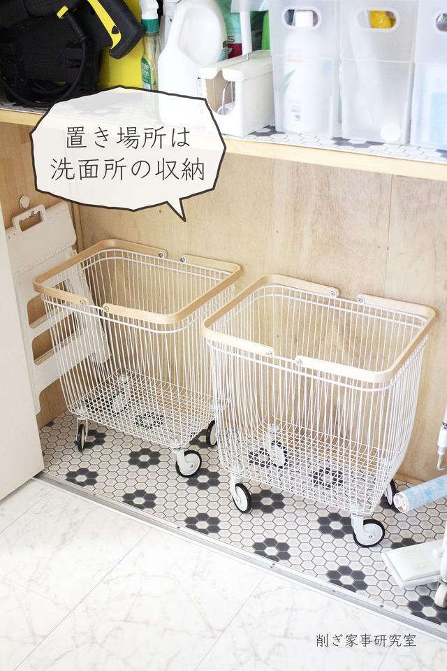 洗濯カゴ14