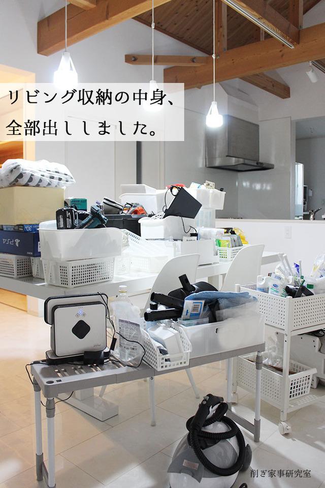リビング 廊下 収納 片付けのコツ (4)