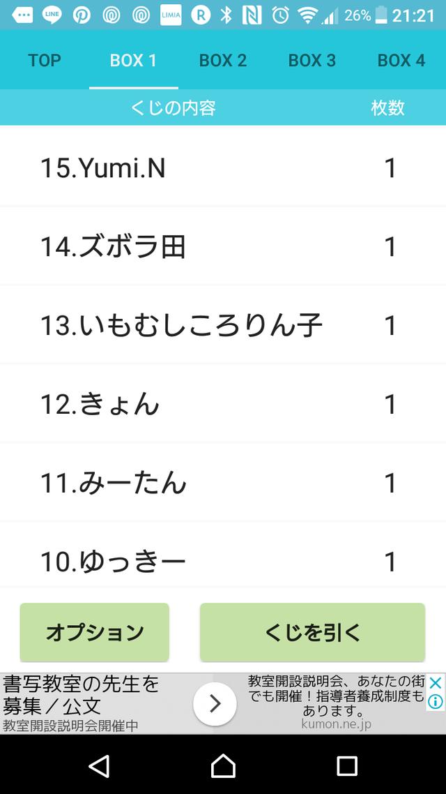 がんばらない家事 プレゼント企画 大塚奈緒 家事代行サービス (2)