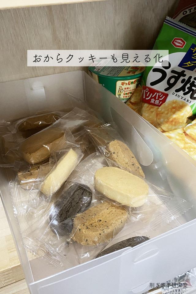 ダイエット収納2