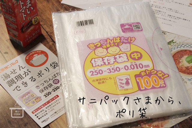 サニパック ポリクック 湯煎調理 ポリ袋料理 (17)