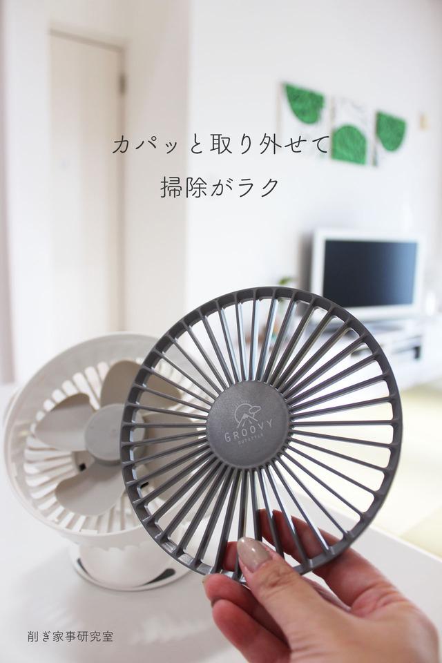 充電式扇風機4