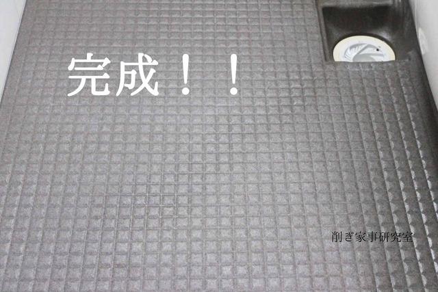 木村石鹸 風呂床 洗剤 掃除 (5)