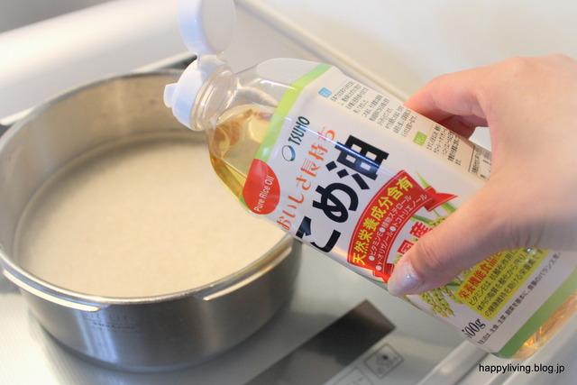 お弁当ごはん 固まらない 冷めたご飯 こめ油 (3)