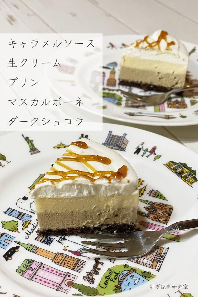ルタオ ケーキ3