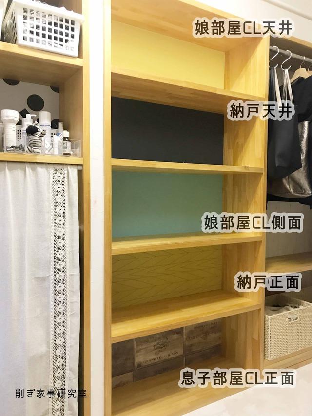 アクセントクロス DIY シューズクローク 玄関収納 (2)
