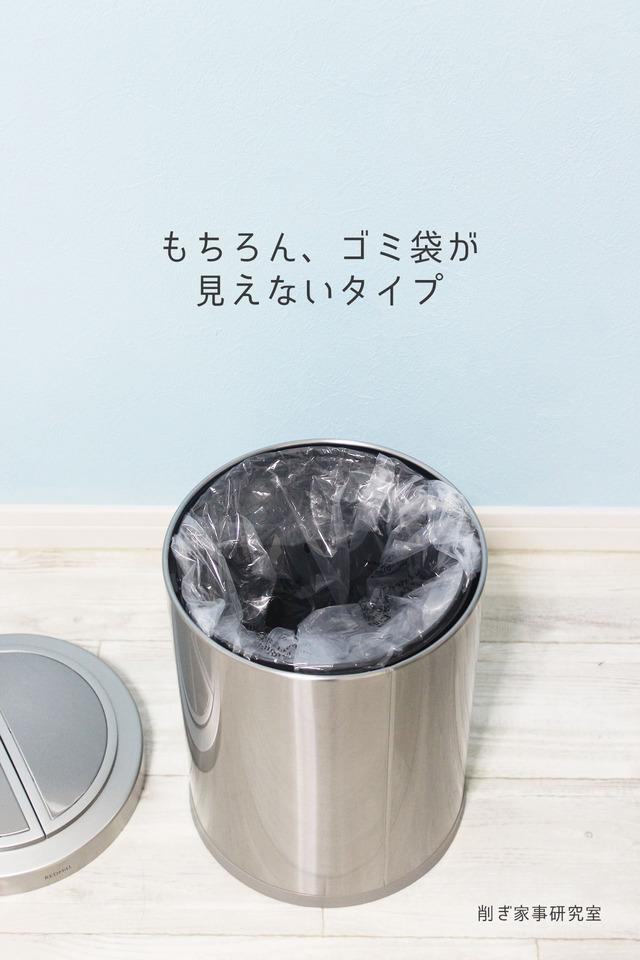自動開閉ゴミ箱7