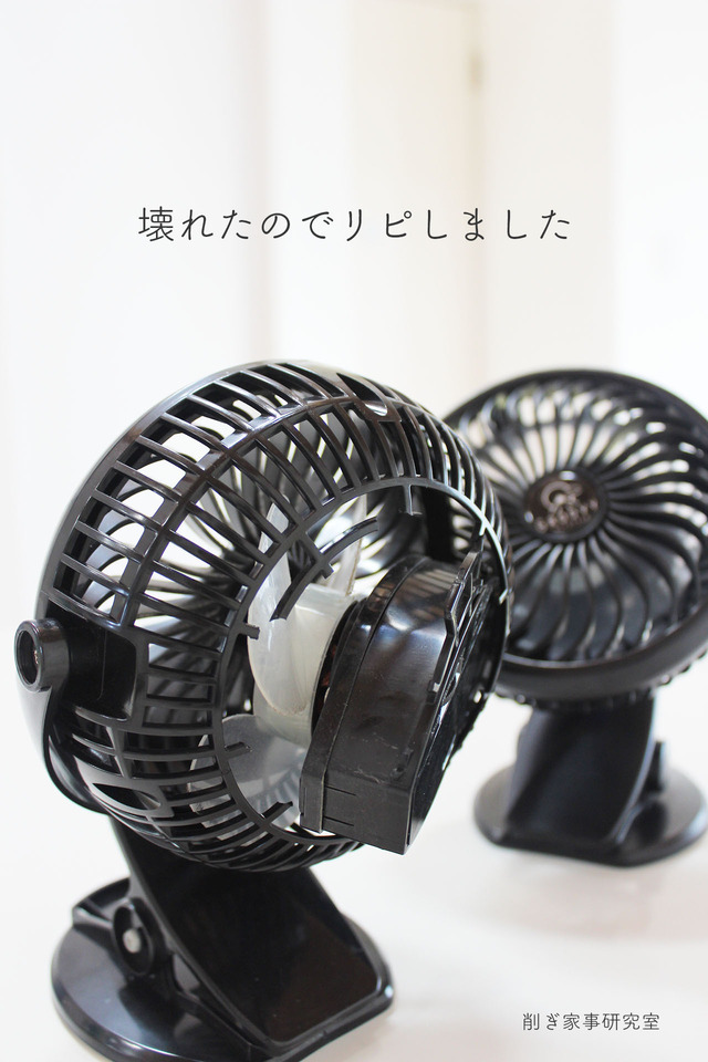 充電式扇風機8