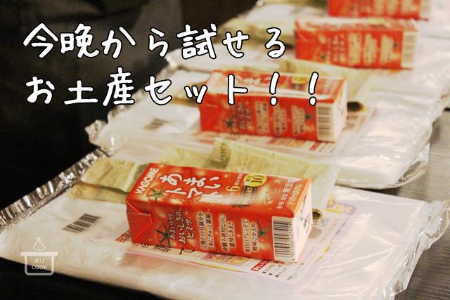 サニパック ポリクック 湯煎調理 ポリ袋料理 (2)
