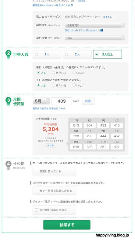 電気料金 節約 (1)