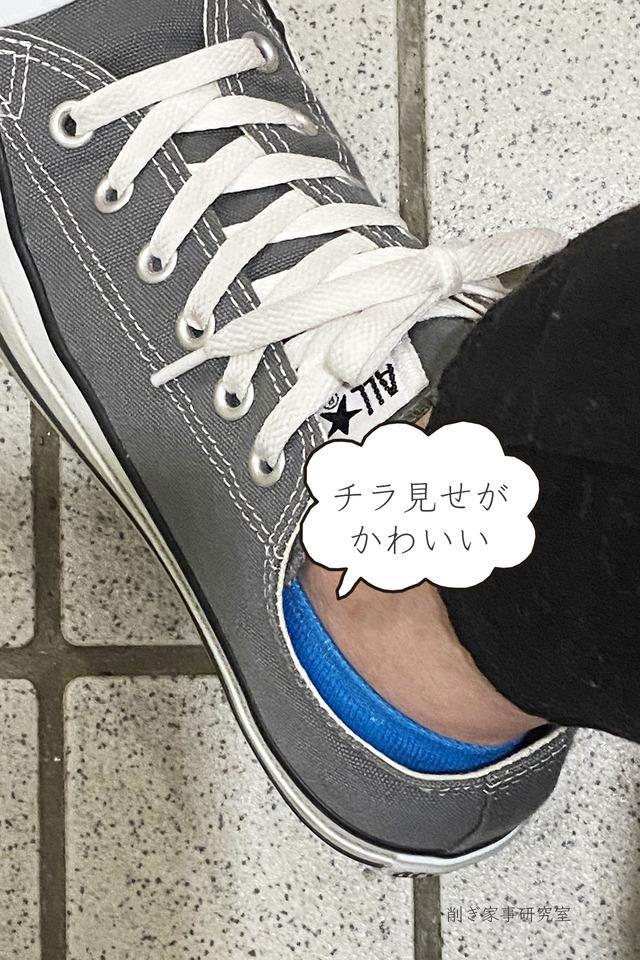 脱げない靴下3