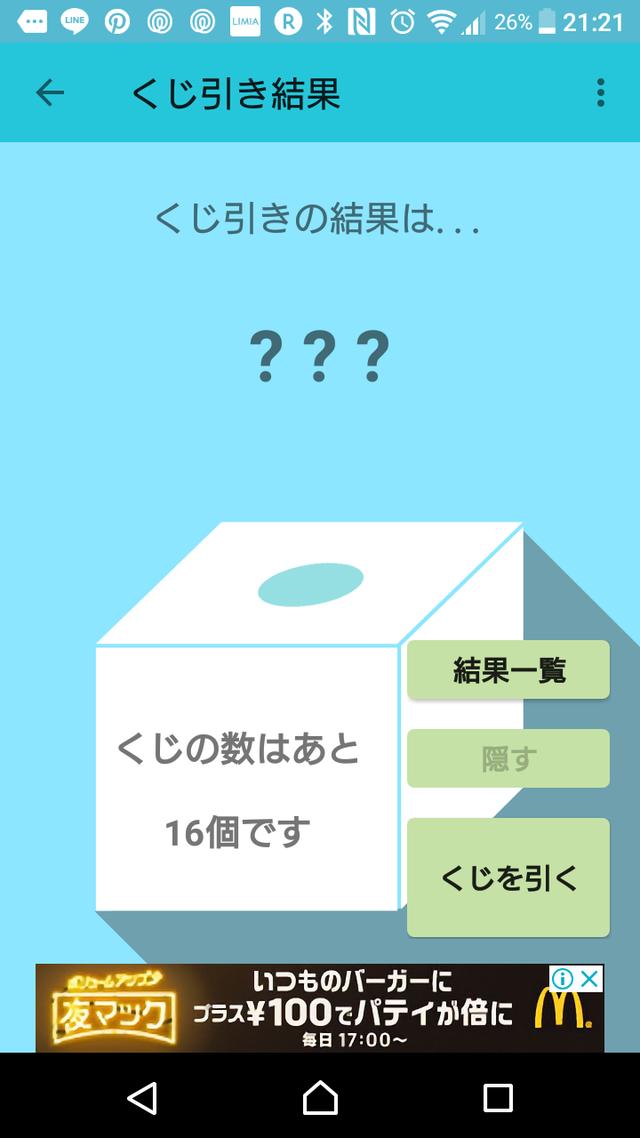 がんばらない家事 プレゼント企画 大塚奈緒 家事代行サービス (6)
