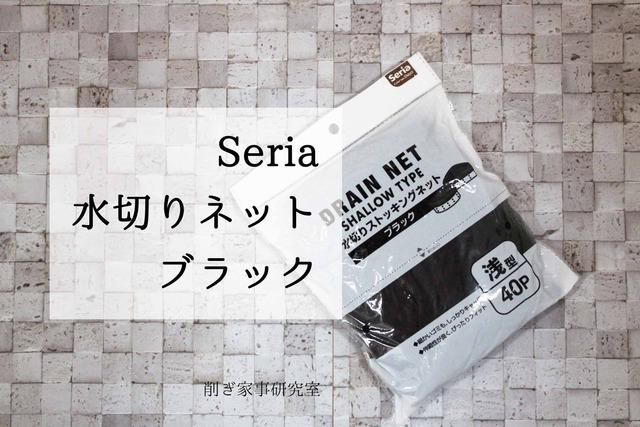 セリア 水切りストッキングネット 黒 ブラック 排水口 (1)