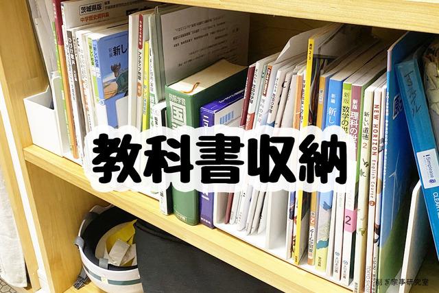 教科書収納4