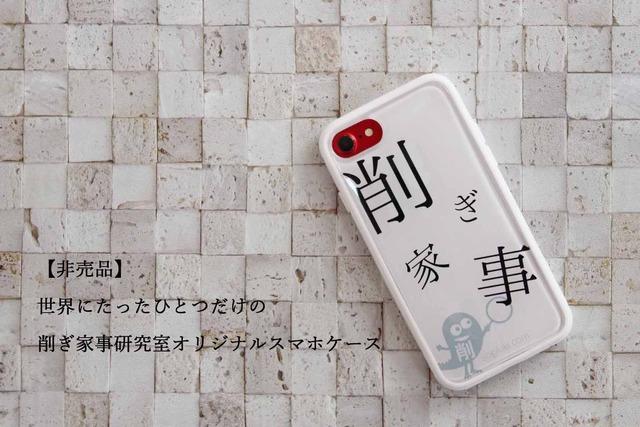 クリケ スマホケース オリジナル デザイン アプリ (16)