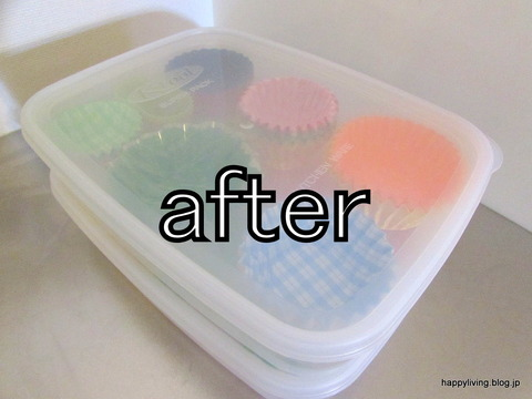 おかずカップ収納 揚げ物用保存容器 ダイソー after