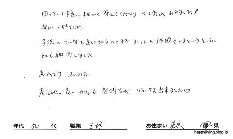 20170306 子ども 片付け 感想3