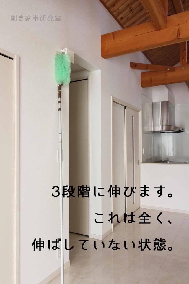 吹き抜け掃除 梁 高い場所 ホコリ (5)