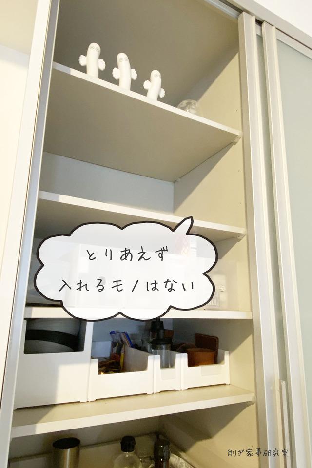 食器棚 収納3