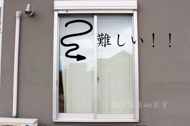 窓掃除 やり方 簡単 (3)