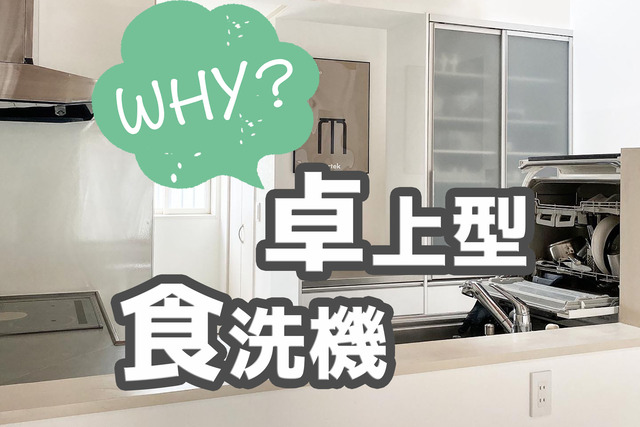 食洗機 家づくり1