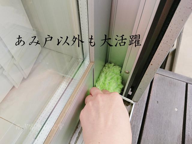 窓掃除 やり方 簡単 (2)
