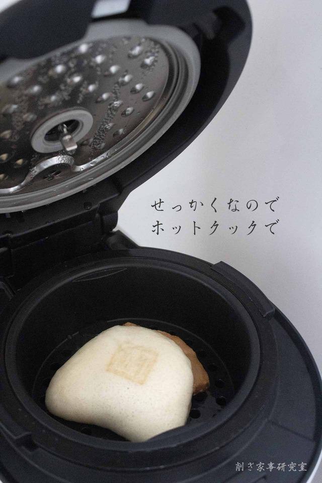 角煮まんじゅう5