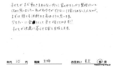 20170306 子ども片付け 感想 2