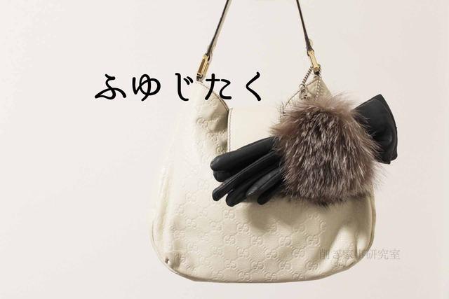 革手袋 グローブホルダー 冬小物 (7)