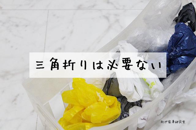ポリ袋 レジ袋 収納 洗面所 ゴミ箱 (5)