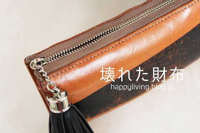 バッグの中身 整理収納 バッグインバッグ (13)