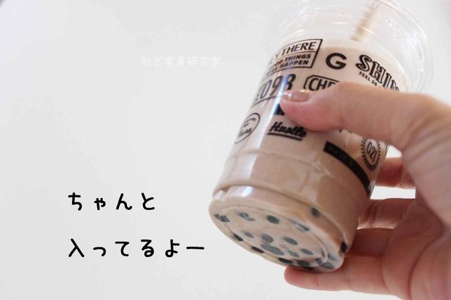 タピオカ 冷凍 モチモチ おいしい 楽天 セリア (7)