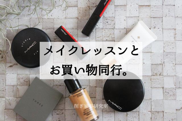 メイクレッスン メイクアップアーティスト 荒川和子 (3)