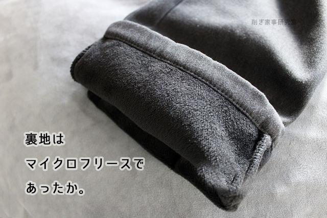 防寒 安い ワークマンプラス (10)
