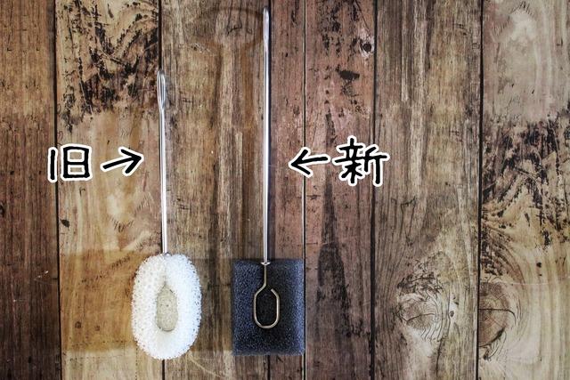 無印良品 柄つきスポンジ 長い 水筒洗い (4)