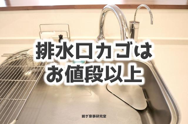 キッチン排水口2