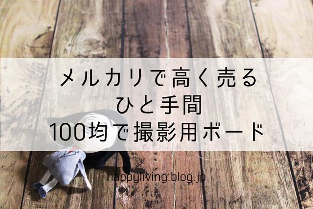 メルカリ 高く売る 撮影用ボード ブログ 100均 (12)