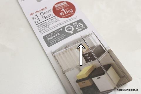 キッチン収納 つっぱり棒 円柱 仕切り ダイソー (1)