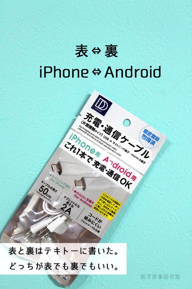 ダイソー iPhone android ケーブル 1本 (2)