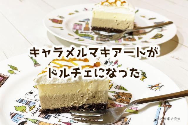 ルタオ ケーキ5