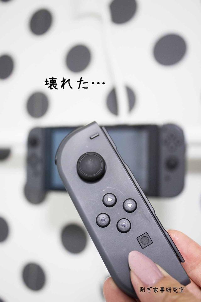 Switch修理1