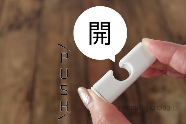 セリア プッシュクリップ 100均 便利グッズ キッチン 袋止 (4)
