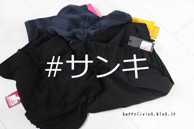 家着 サンキ パジャマ 削ぎ活 片付け 収納 (1)