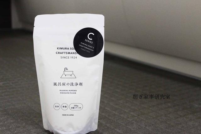 木村石鹸 風呂床 洗剤 掃除 (1)