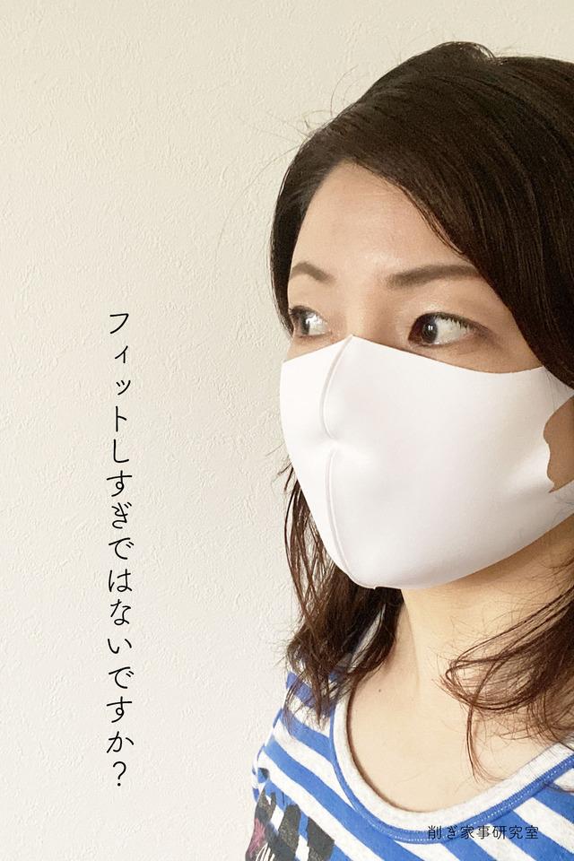 涼しいマスク8